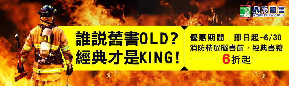 消防,叢書,火災,特價,促銷,打折